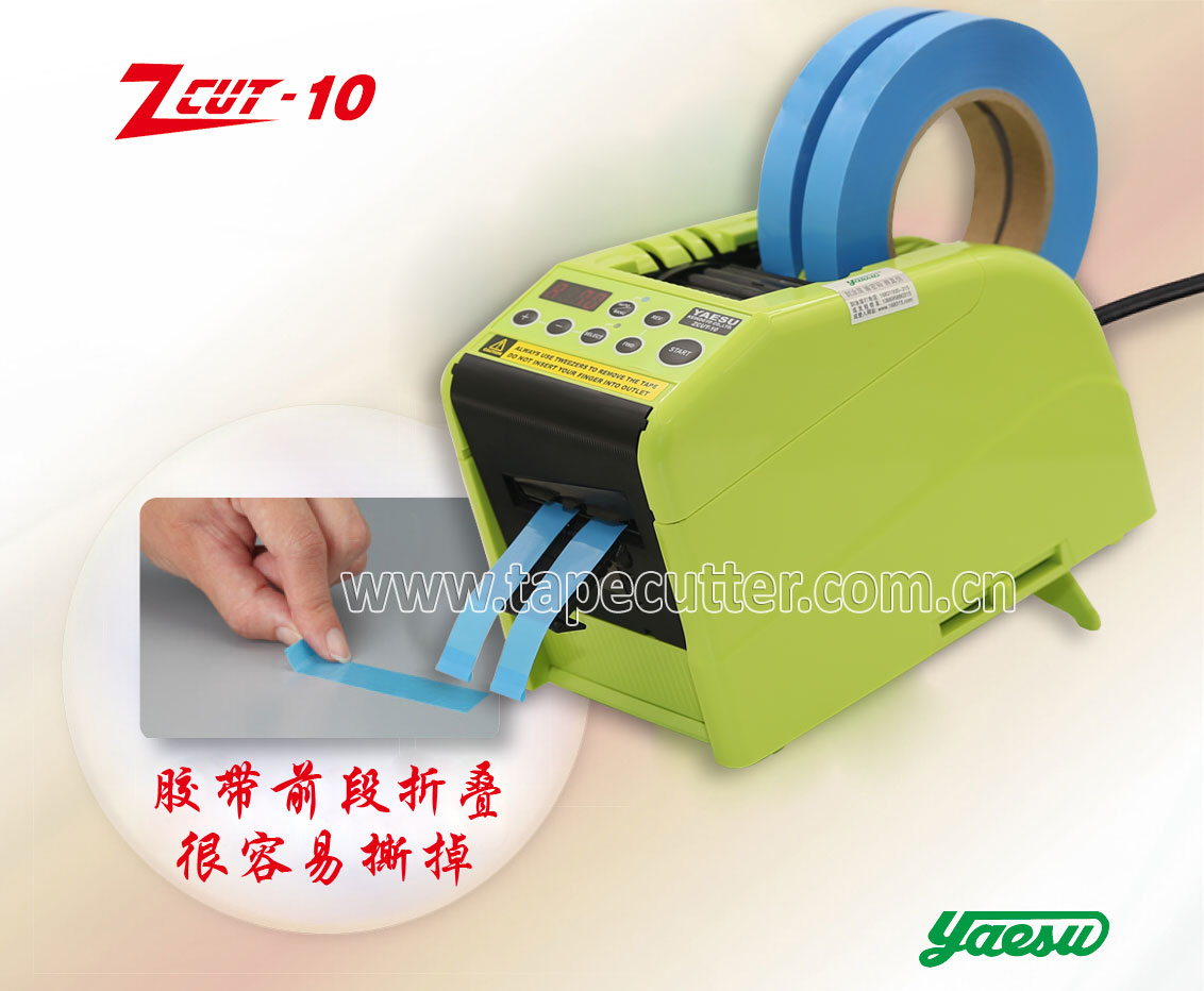 YAESU胶纸折叠切割机ZCUT-10